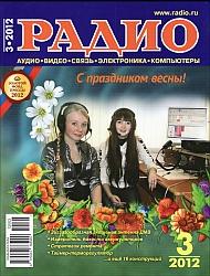 Радио 2012 Nr.03