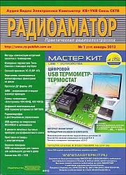 Радiоаматор 2012 Nr.01 (219)