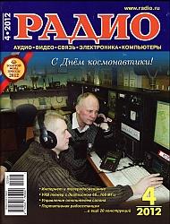 Радио 2012 Nr.04
