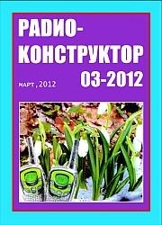 Радиоконструктор 2012 Nr.03