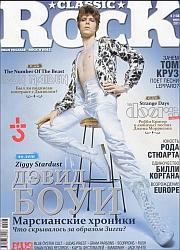 Classic Rock 2012 Nr.06 (106) birželis [ru]