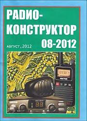 Радиоконструктор 2012 Nr.08